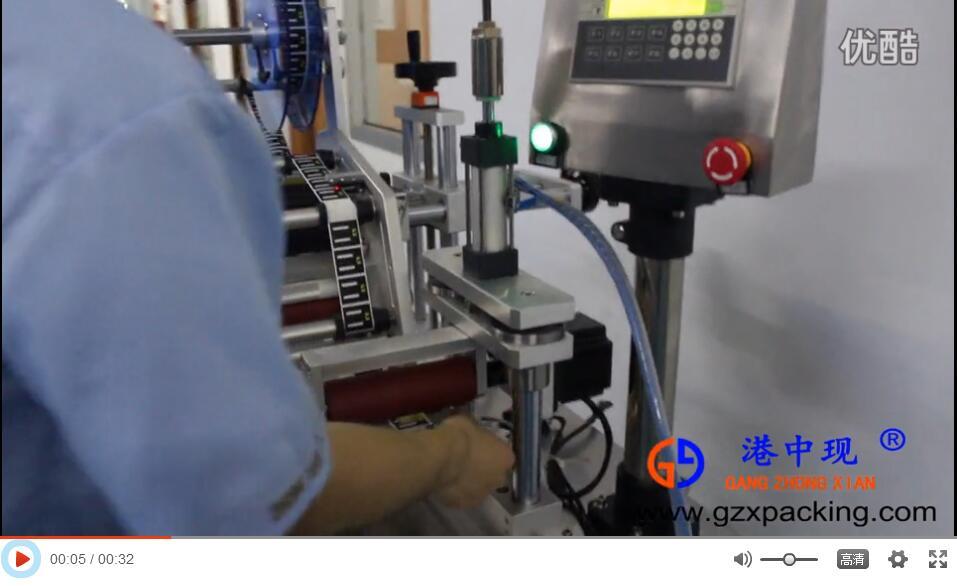 深圳港中现半自动电子烟弹贴标机(高精度可定位贴标机)